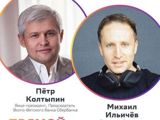 Пётр Колтыпин проведет прямой эфир с генеральным директором компании СберЗвук Михаилом Ильичевым