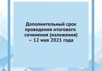 В Хабаровском крае выпускники напишут итоговое сочинение в дополнительный день 12 мая