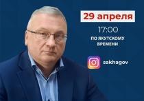 Руководитель дирекции жилищного строительства Якутии выступит в прямом эфире