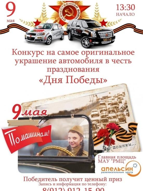 Конкурс на оформление машин ко Дню Победы объявили в Тарко-Сале