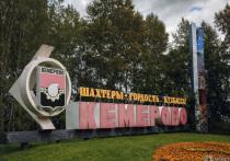 Кемерово поднялся в рейтинге лучших городов страны