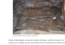 Греческие археологи недавно обнаружили в Козани на севере страны останки богатой женщины, жившей в I веке до нашей эры, а также символы греческого бога Аполлона