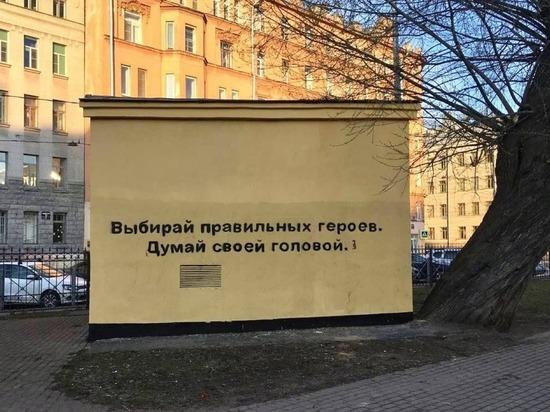 На месте стертого портрета Навального появилось новое граффити