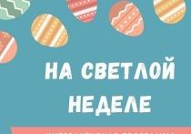 Интерактивная Пасхальная программа пройдет в Серпухове