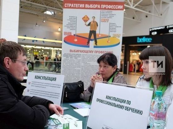 В Татарстане на одного безработного имеется две вакансии
