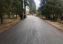 В Серпухове отремонтировали подъездную дорогу