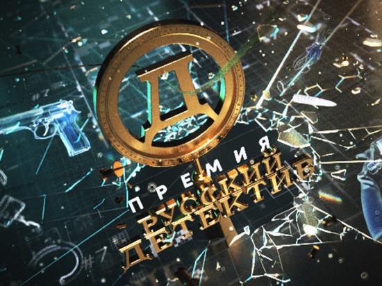 Писатели Майк Омер и Вячеслав Прах вошли в состав жюри второй премии «Русский Детектив»
