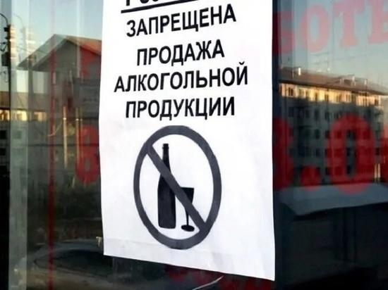 На майских праздниках в Салехарде не будут продавать алкоголь