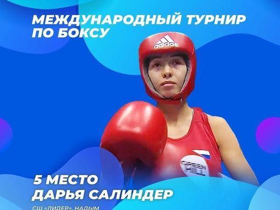 В международном турнире боксерша из Ямала заняла пятое место