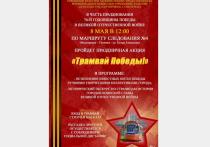 По Смоленску накануне Дня Победы будет курсировать праздничный трамвай