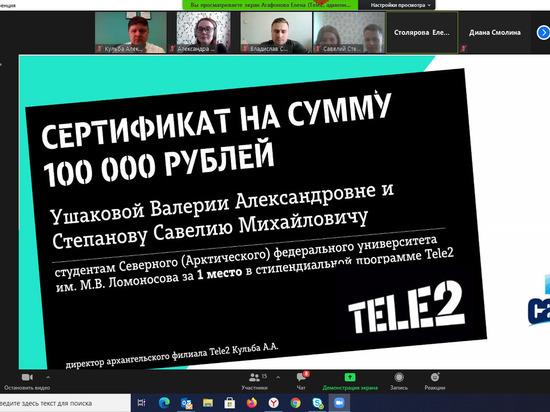 Tele2 и САФУ определили победителей в рамках второй стипендиальной программы
