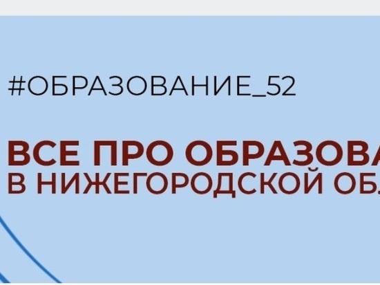 """В Нижегородской области 30 апреля пройдет онлайн """"Большое родительское собрание"""""""