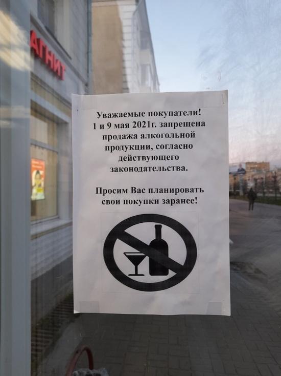 В Тамбове на майские праздники будет запрещена продажа алкоголя