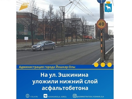 В Йошкар-Оле открыто движение по улице Эшкинина