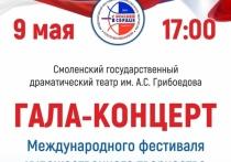 В Смоленске пройдет Международный фестиваль художественного творчества соотечественников «С Россией в сердце»