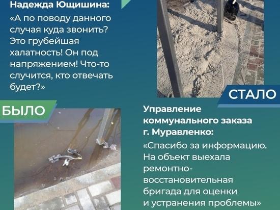 Кабель в луже: жительница Муравленко помогла предотвратить коммунальное ЧП