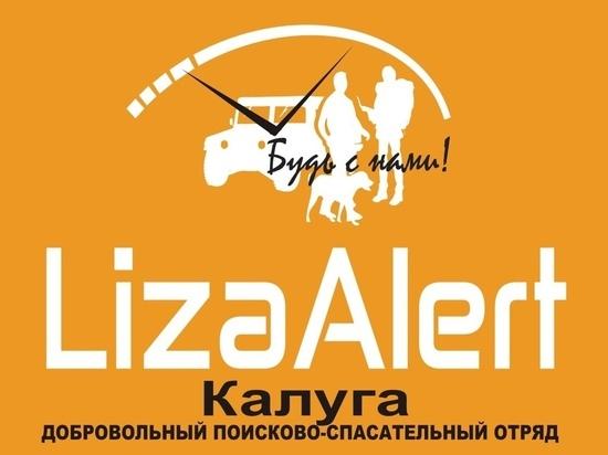 В Калуге пропал 9-летний мальчик