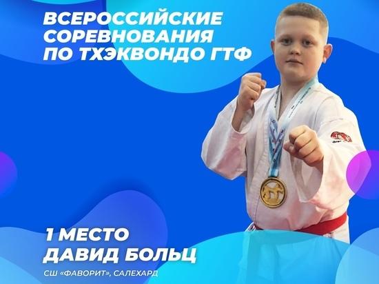 Юный спортсмен из Салехарда взял «золото» на всероссийских соревнованиях по тхэквондо
