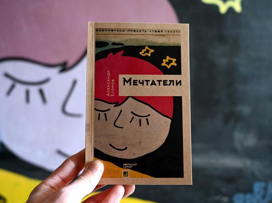 «МК» в Питере» уже писал о конкурсе «Твой.Текст» на лучшее произведение, посвященное инвалидам. Прошел год, и вот книги-победители выходят из печати, пусть и ограниченным, «премиальным» тиражом. В их числе роман «Мечтатели» петербуржца Александра Егорова.