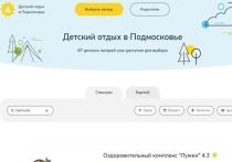 Серпуховичи узнали о детском отдыхе в Подмосковье