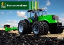 Россельхозбанк в полтора раза увеличил объем льготного кредитования АПК в первом квартале 2021 года
