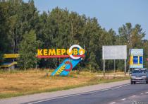 Кемерово попал в список 15 лучших городов России