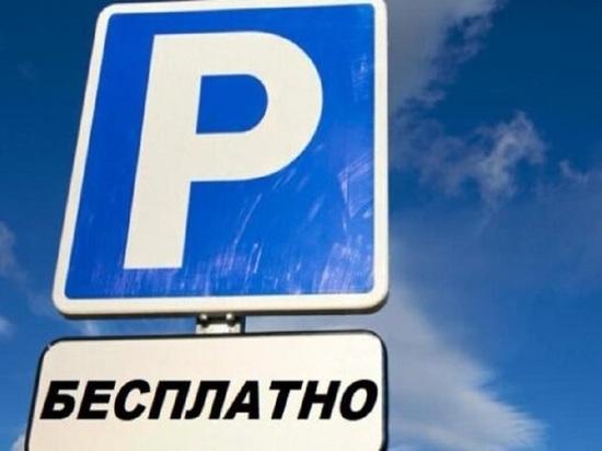 В Калуге парковки на 10 дней станут бесплатными