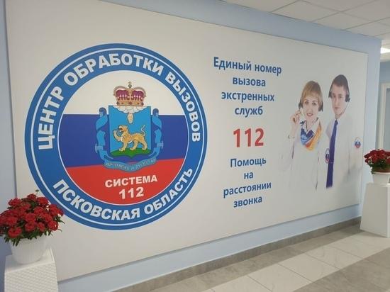 В Пскове открылось новое помещение Центра обработки вызовов 112
