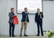 Учителем года Карелии стал преподаватель из Питкяранты Александр Якушев