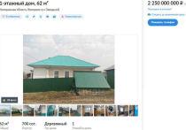На продажу в Кемерове выставили дом за 2 млрд рублей