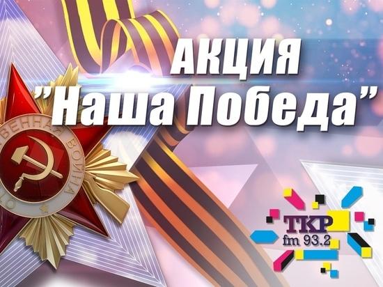 3 мая радиостанция «ТКР -ФМ» запустила специальный проект ко Дню Победы