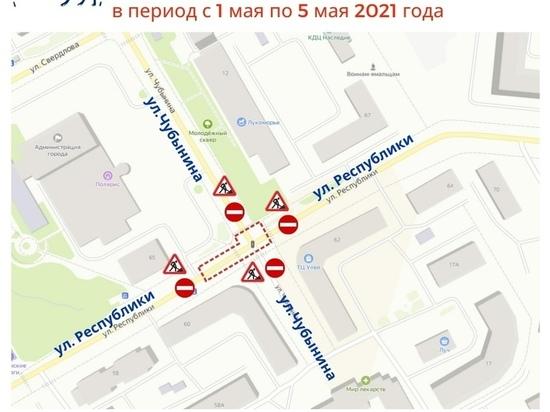 На улице Чубынина в Салехарде с 1 мая начнется ремонт