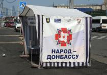 С жителей ДНР сняли обязательства перед украинскими банками