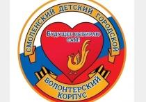 В Смоленске состоялся слет волонтеров «Будущее выбираю сам!»