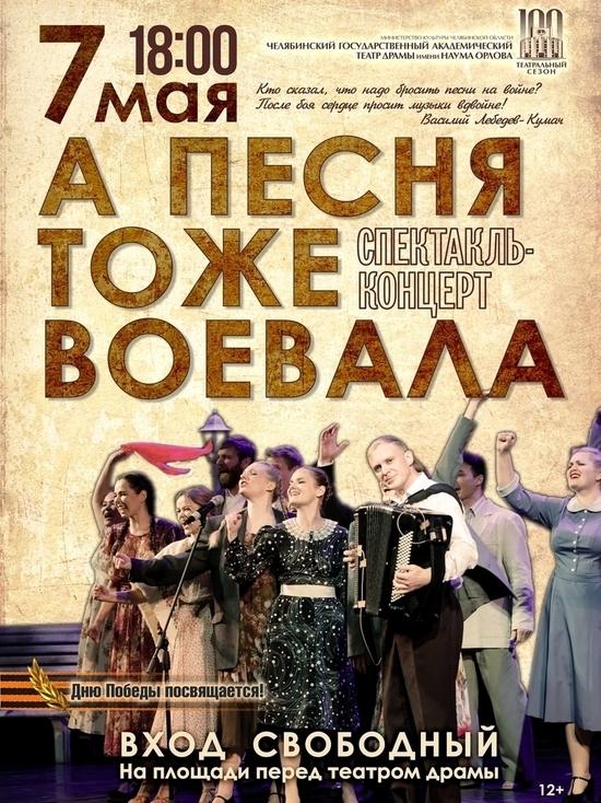 В драмтеатре состоится спектакль-концерт «А песня тоже воевала…»