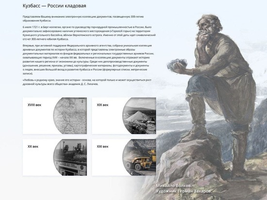 Редкие материалы по истории региона XVIII – XXI веков стали доступны кузбассовцам