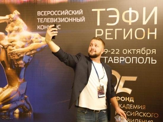 Владикавказ примет финальный этап «ТЭФИ-Регион»