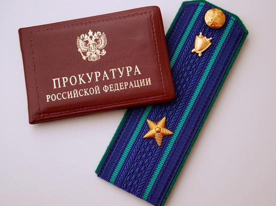 В прокуратуре Новосибирска произошли кадровые перестановки