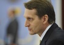 Доход главы СВР Нарышкина составил более 8 млн рублей