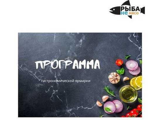 Самая большая ярмарка в Крыму: программа по дням