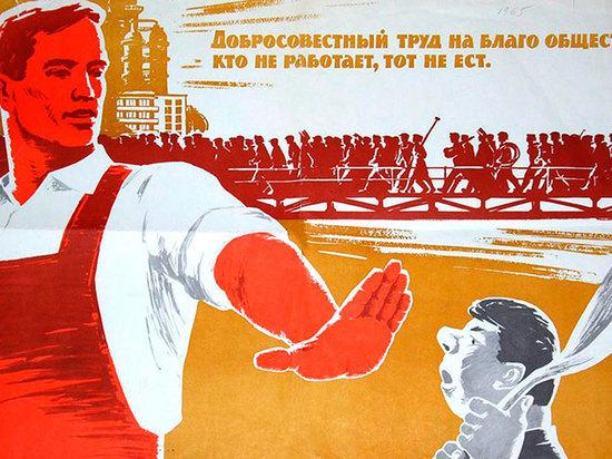 «Буржуй ненавидит свое ремесло»: к труду в России относятся особенно