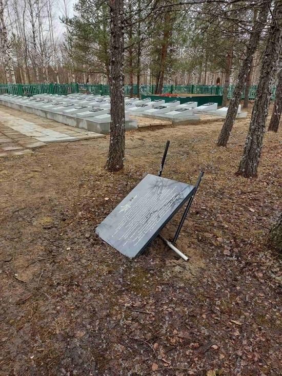 В Архангельске неизвестные надругались над воинским захоронением