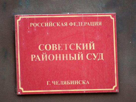 В Челябинске осудили банду риелторов