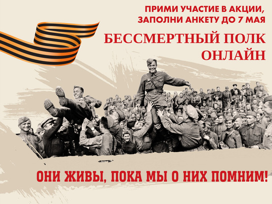 Акция «Бессмертный полк» стартовала в Железноводске онлайн