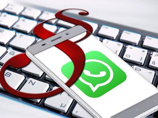 Германия: Новые правила WhatsApp с мая - грозят серьезные последствия