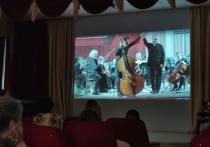 Почти 10 тысяч человек посмотрели концерт оркестра Валерия Гергиева из Кировской филармонии в режиме онлайн