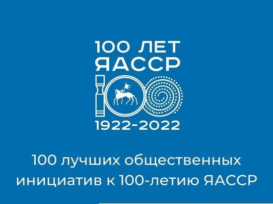 Стартовало финальное голосование конкурса «100 общественных инициатив»