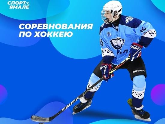 Школьники Ямала примут участие в первенстве региона по хоккею в Ноябрьске