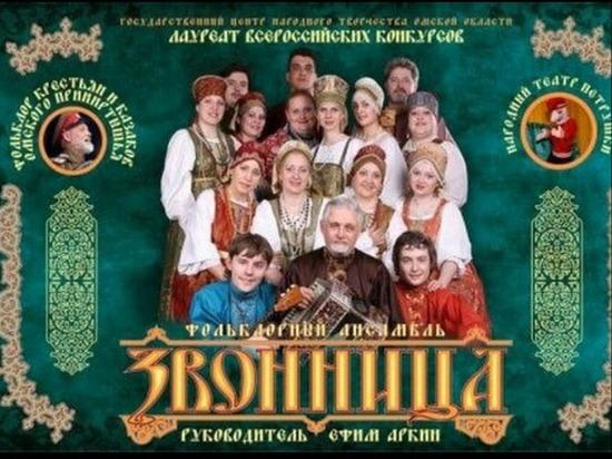 Омский фольклорный ансамбль выиграл грант в 2 млн рублей