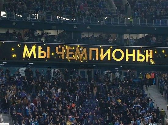 """""""Зенит"""" стал чемпионом России по футболу"""